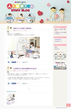 staff_blog.jpg