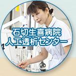 石切生喜病院 人工透析センター